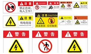公共安全警示标识牌设计矢量素材