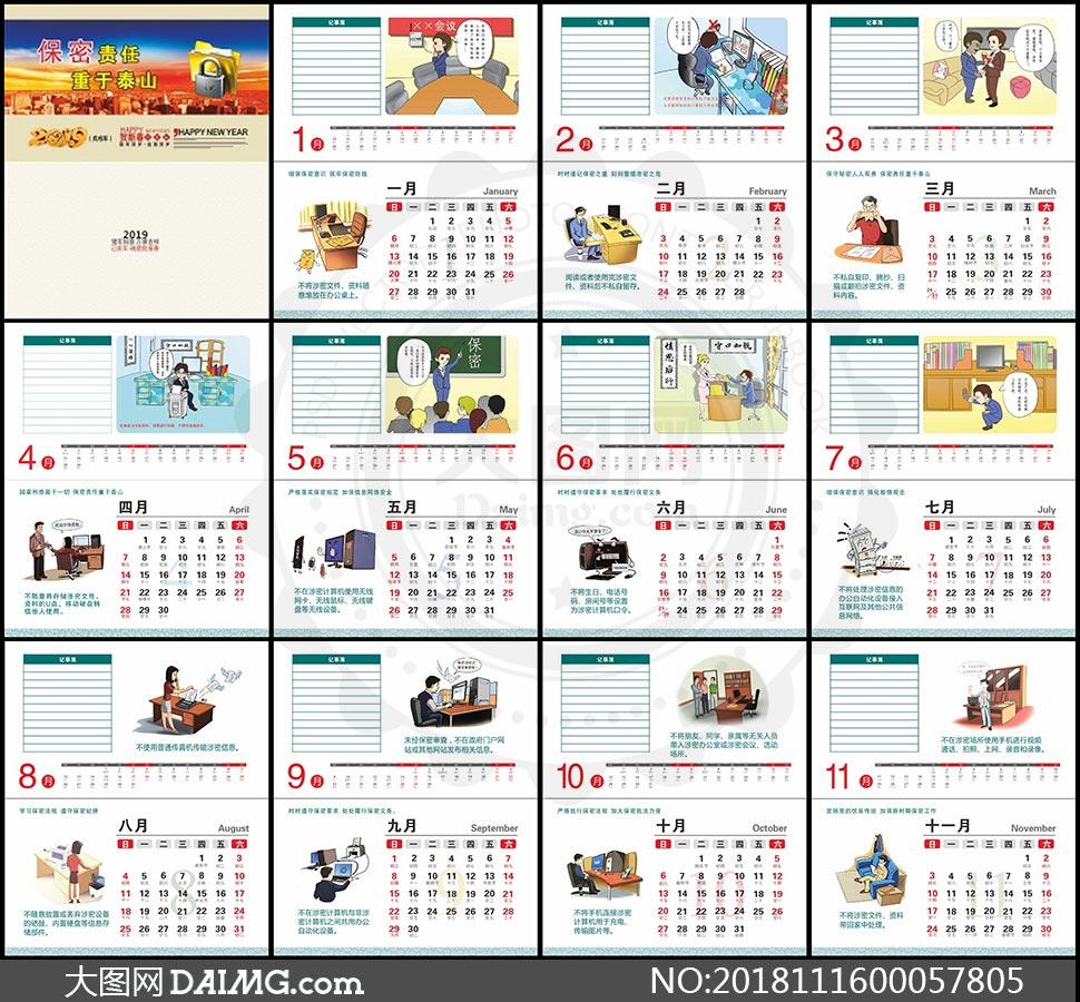 2019猪年企业台历设计模板矢量素材图片