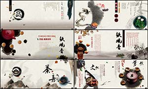 中国风茶叶产品画册模板PSD源文件
