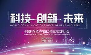 科技创新峰会背景设计PSD素材