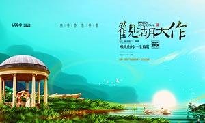 湖景地产宣传海报设计PSD源文件
