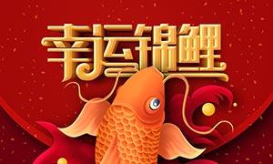 幸运锦鲤宣传海报设计PSD源文件