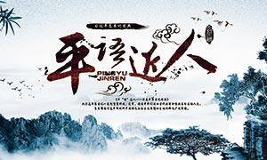 中国风名人语录宣传展板PSD素材