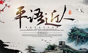 中国风名人用典宣传展板PSD源文件