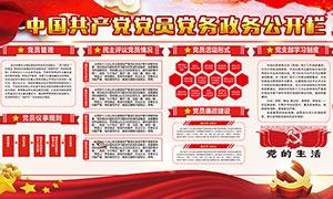 党务公开栏宣传展板设计PSD素材