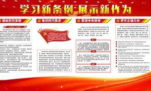 中央精神党建宣传展板PSD源文件