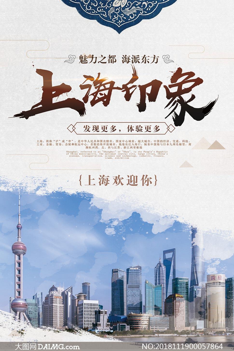 中式上海旅游宣传海报设计psd素材