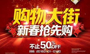 新春购物大街宣传海报设计PSD素材