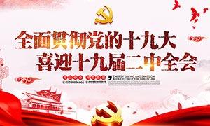 贯彻党的十九大宣传展板PSD模板