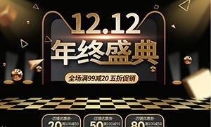 淘宝双12年终盛典首页设计og视讯网站