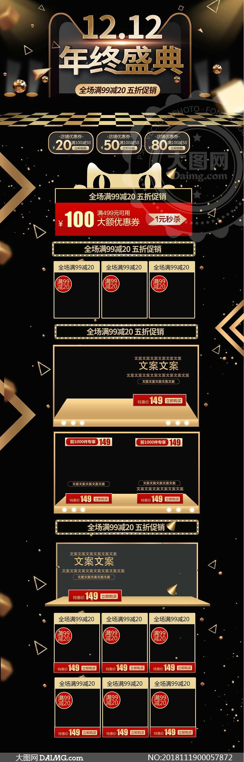 淘寶雙12年終盛典首頁設計PSD素材