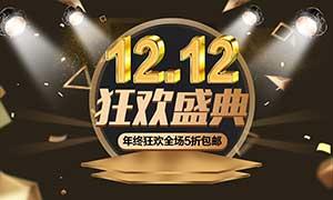 淘宝双12狂欢盛典首页模板og视讯网站