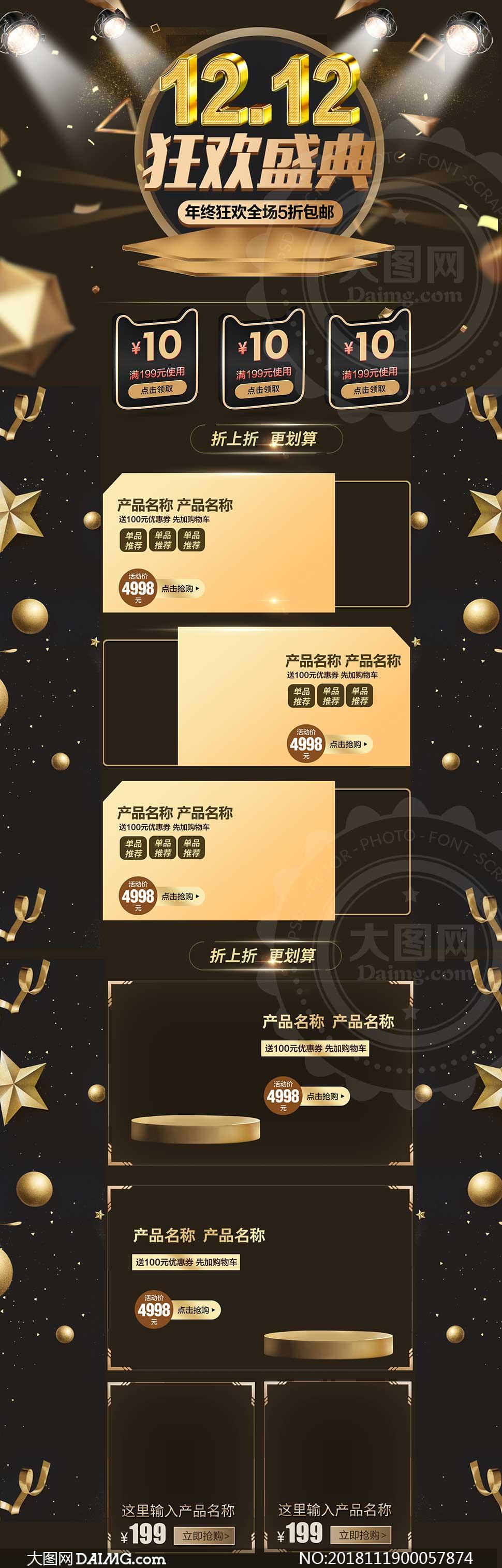 淘寶雙12狂歡盛典首頁模板PSD素材