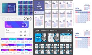 2019猪年台历模板版式设计矢量素材