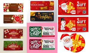 禮物盒元素圣誕代金券設計矢量素材