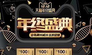 天猫双12年终盛典模板og视讯网站