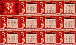2019猪年喜庆挂历设计模板PSD素材