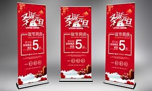 圣诞元旦活动展架设计PSD素材