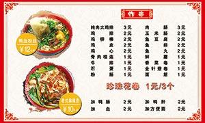 鸭血粉丝小吃店点餐牌设计PSD素材