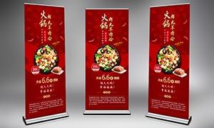 火锅店活动展架设计模板PSD素材