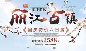 丽江古镇旅游宣传海报PSD源文件