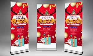 圣诞元旦活动易拉宝设计PSD素材