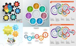 齿轮箭头元素信息图表设计矢量素材