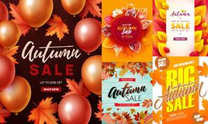 气球落叶元素秋季广告设计矢量素材