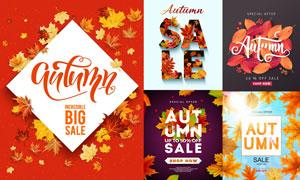 产品促销适用秋季海报设计矢量素材