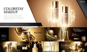 璀璨星光装饰的护肤品广告矢量素材