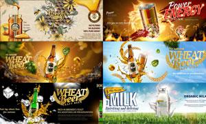 啤酒牛奶与蜂蜜等产品广告矢量素材