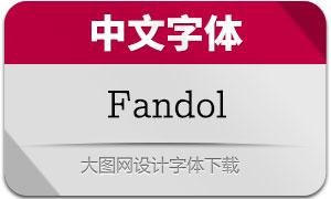 Fandol系列中文字體