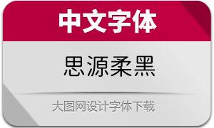 思源柔黑系列63款中文字體