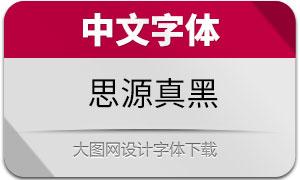 思源真黑系列21款中文字體