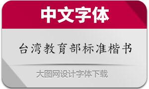 台湾教育部标准楷书