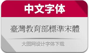 台湾教育部标准宋体