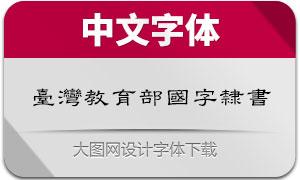 台湾教育部国字隶书