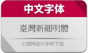 台湾新细明体