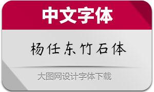 楊任東竹石體系列7款中文字體