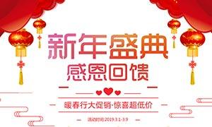 新年商场感恩回馈活动海报PSD素材
