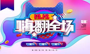 双12嗨翻全场活动海报PSD源文件