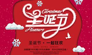 圣诞节狂欢宣传海报设计PSD源文件
