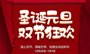 圣诞元旦双节狂欢宣传单PSD素材