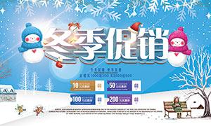 冬季商场促销海报设计PSD分层模板