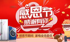 数码家电感恩节促销海报PSD素材