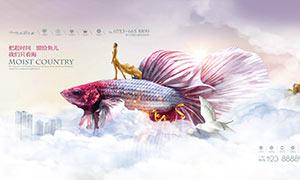 唯美金鱼主题地产宣传海报PSD素材