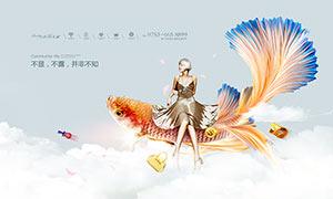 以鱼为主题的地产宣传海报PSD素材