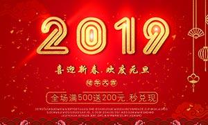 2019喜迎春节海报设计PSD源文件