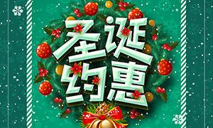 圣诞狂欢节低价促销海报PSD素材