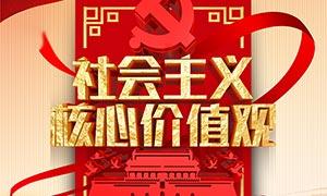 社会主义核心价值观宣传海报设计模板